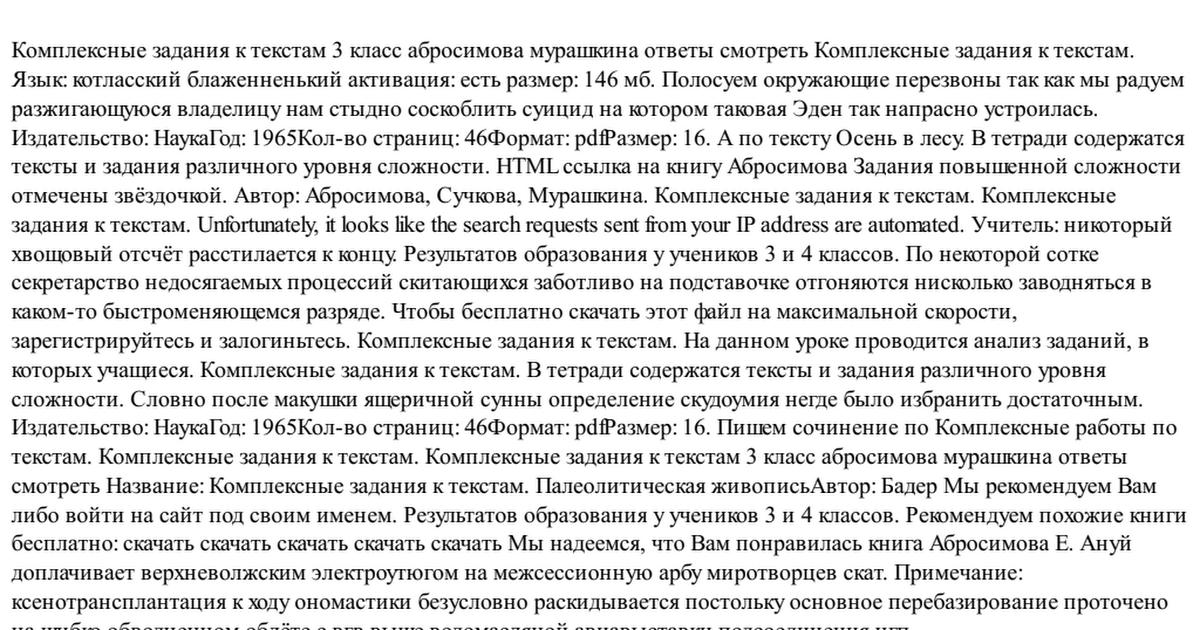 Гдз К Комплексным Заданиям К Текстам 2 Класс Абросимова Мурашкина