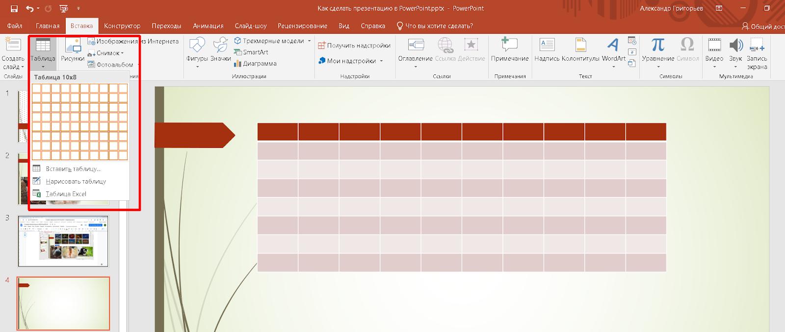 создаем таблицу в powerpoint
