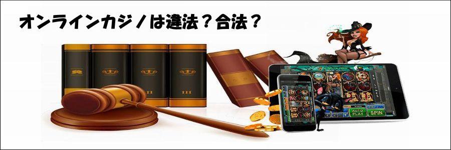 online casino legality