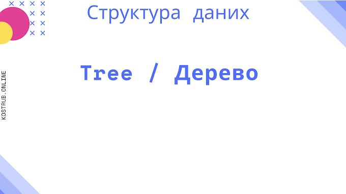 Структура даних Дерево / Tree