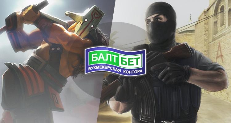 Балтбет - пари на киберспорт, продажа ставки и другие новинки