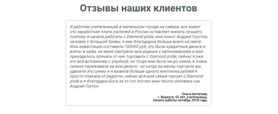 Diamond Pride - полный обзор брокера, специализирующемуся на торговли криптовалютой, Фото № 7 - 1-consult.net
