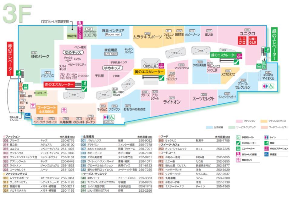 y009.【ゆめシティ】3Fフロアガイド170425版.jpg