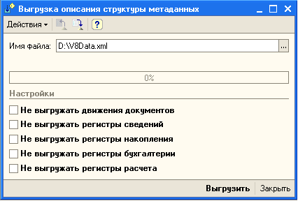 1с8 конвертация данных