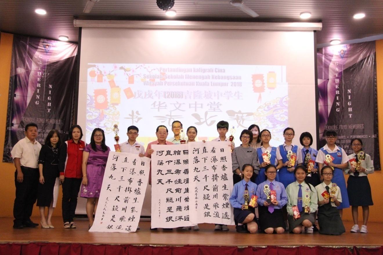 G:\Majalah File 2018\March 2018\Pertandingan Kaligrafi Cina Sekolah Menengah WPKL 2018\IMG_2135.JPG