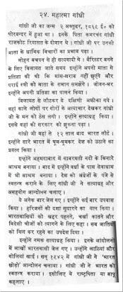 Short essay mahatma gandhi in marathi