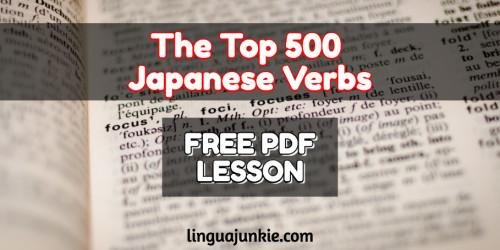 japanese verb list