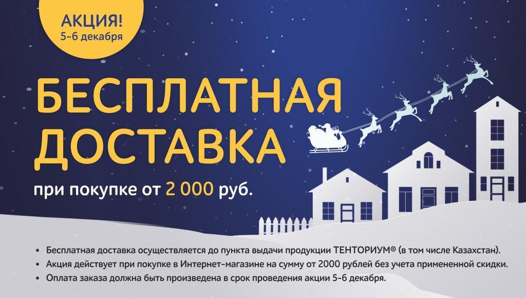 Новогоднее настроение: скидки 15% на молочко Ovotelle, 15% на третий «Экстра-Лор», тёплый подарок и классные бонусы
