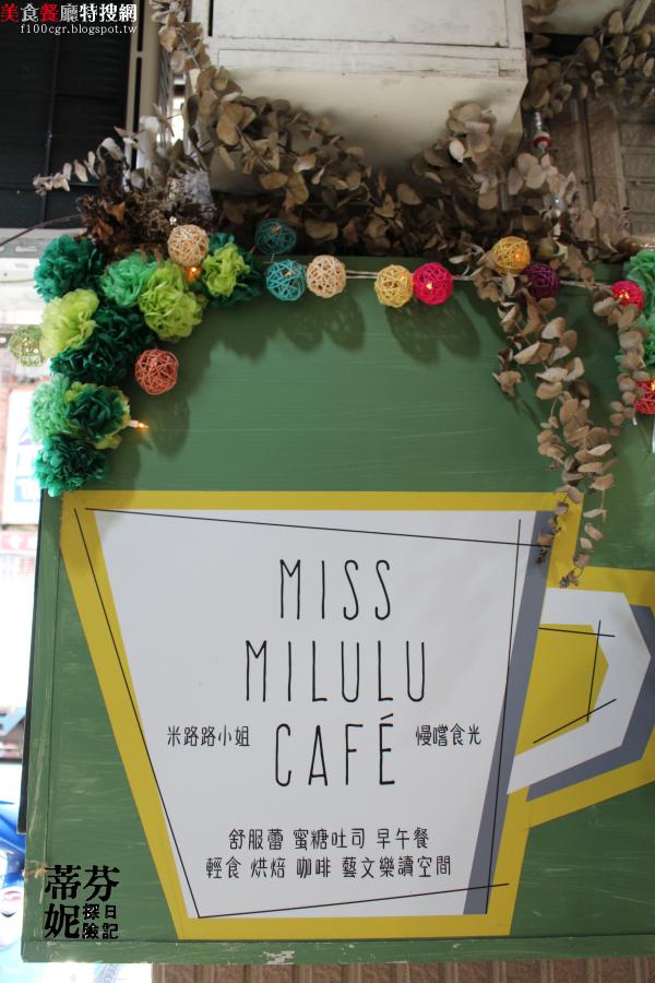 [北部] 基隆市/魚市場附近【米路路小姐Cafè慢嚐食光】老屋翻新 懷舊風咖啡店