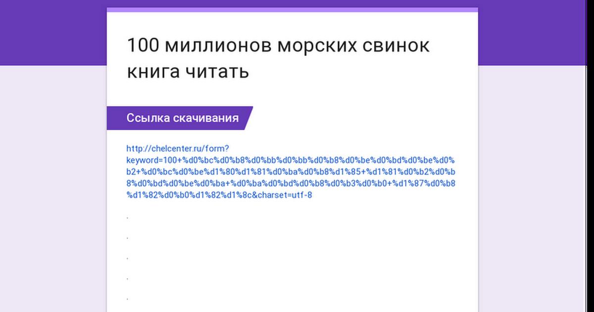 тирания слов стюарт чейз на русском