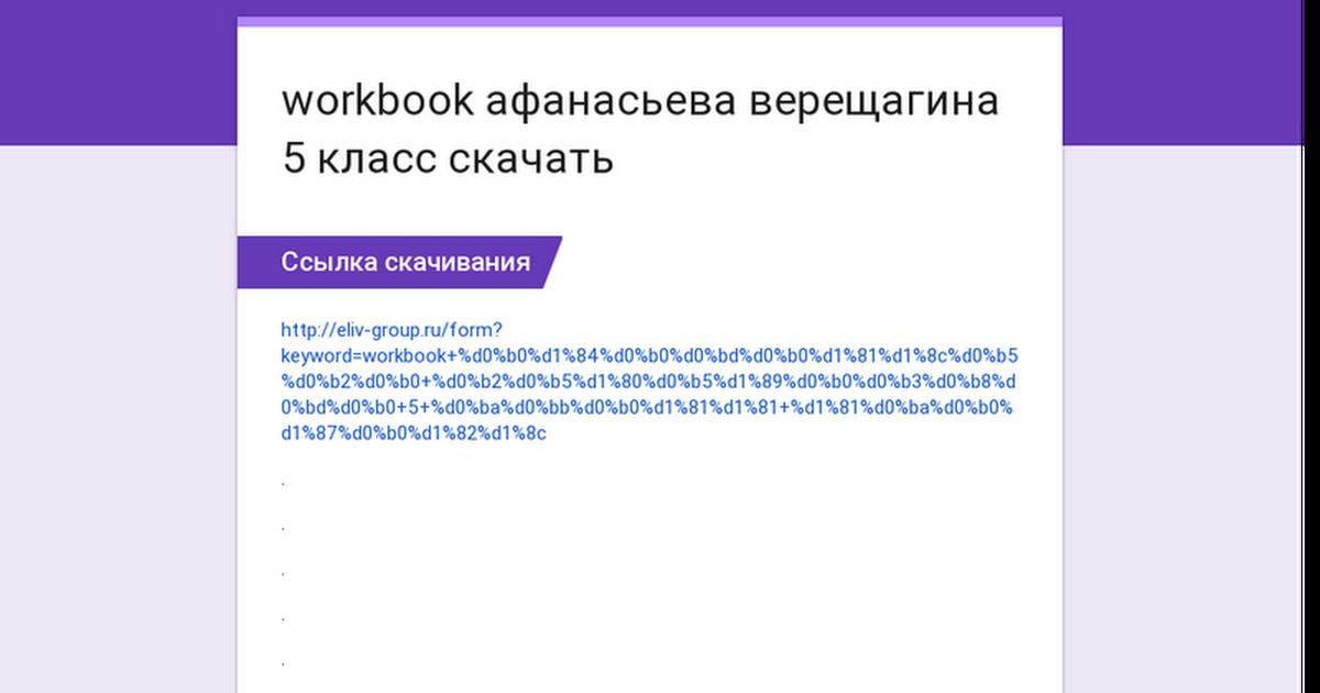 reader 5 класс верещагина афанасьева перевод