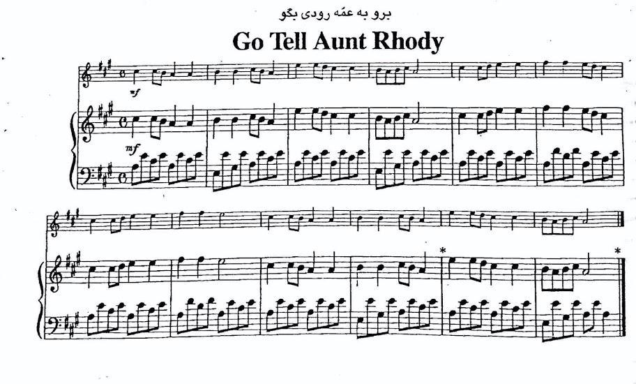 نت به عمه رودی بگو Go Tell Aunt Rhody