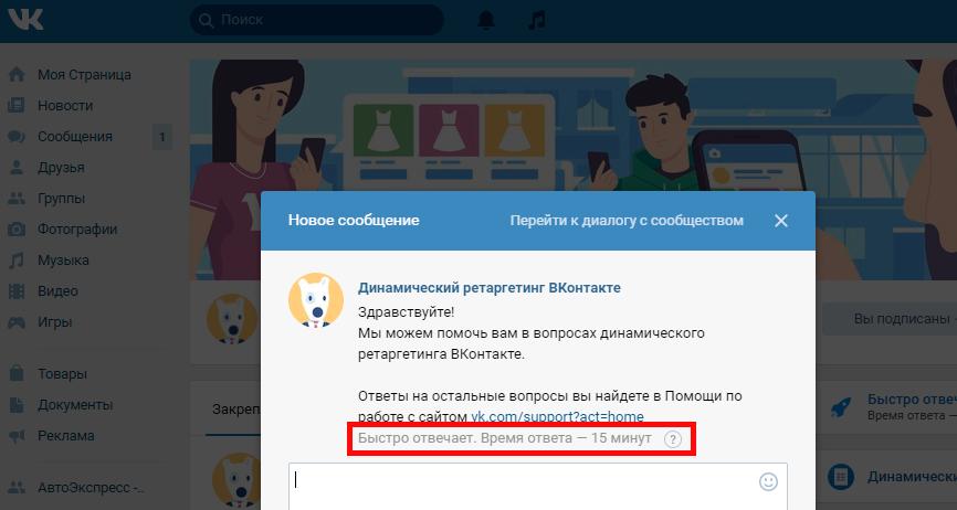 Время ответа Вконтакте
