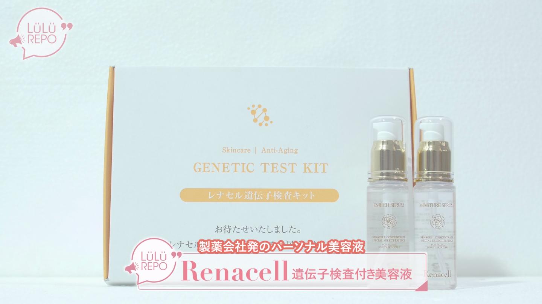 レナセル美容液のブツ撮り画像