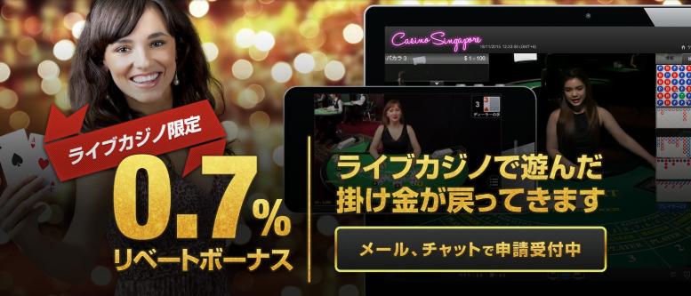 queen casino live rebate bonus