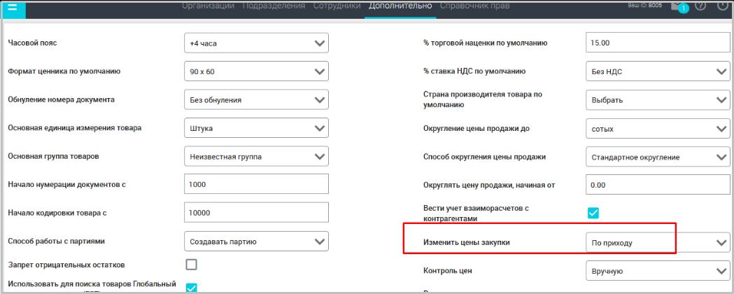 """После того как документ прихода в системе примет статус """"Проверенный"""", цена  закупки запишется в ассортимент магазина. ffa52496a04"""