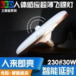 Đèn LED hồng ngoại cảm biến cơ thể UFO đèn radar cảm ứng âm thanh và cảm biến ánh sáng kiểm soát đèn hành lang hành lang đèn 20W