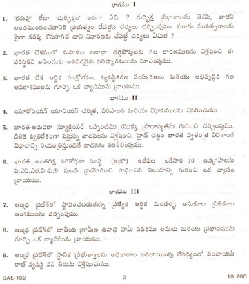 Essay Writing On Newspaper In Telugu