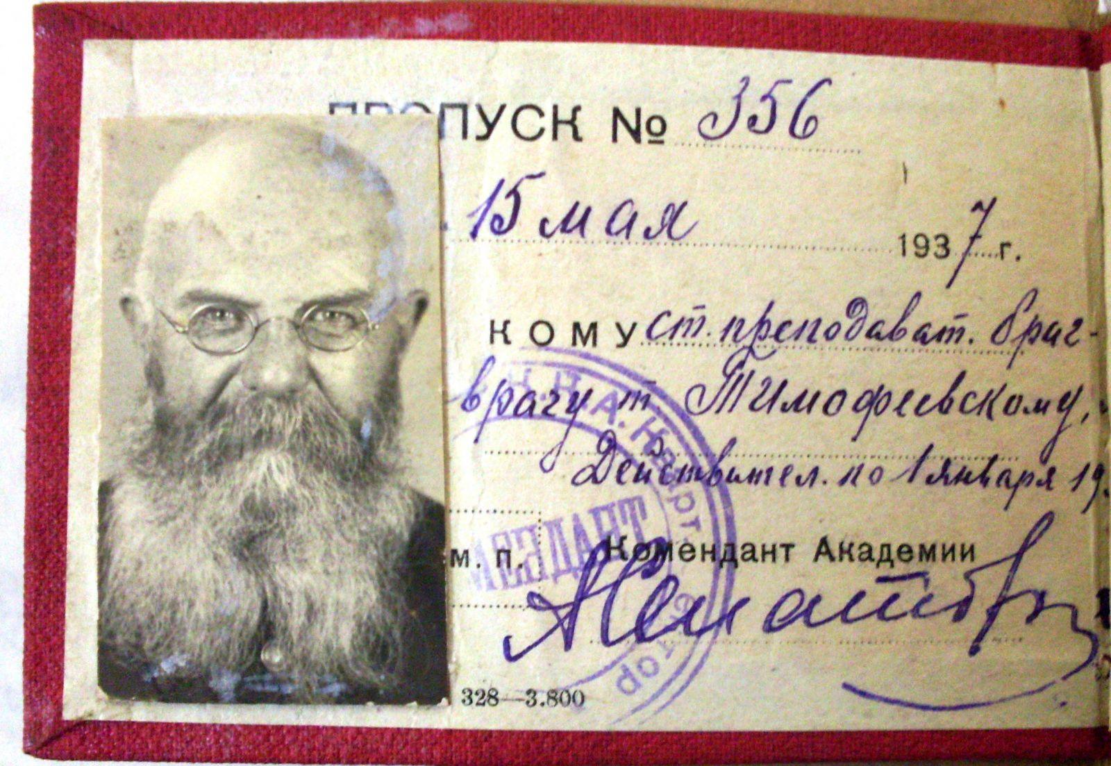 Перепустка Павла Ілліча Тимофєєвського.