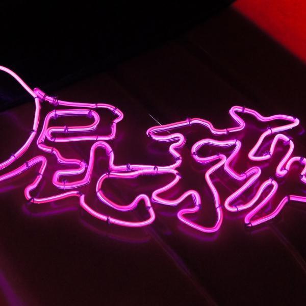 Pinkoi手作體驗-霓虹燈管字燈