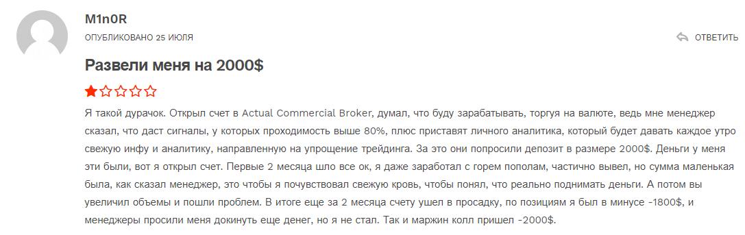 Только факты об Actual Commercial Broker (ACB): обзор и отзывы реальных клиентов