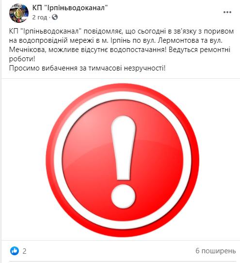 Проблеми з водопостачанням по вул. Лермонтова та Мечнікова