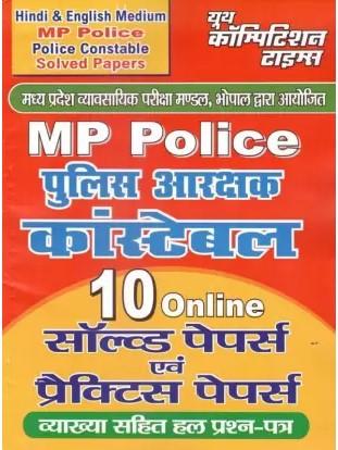 MP Police Aarakshak