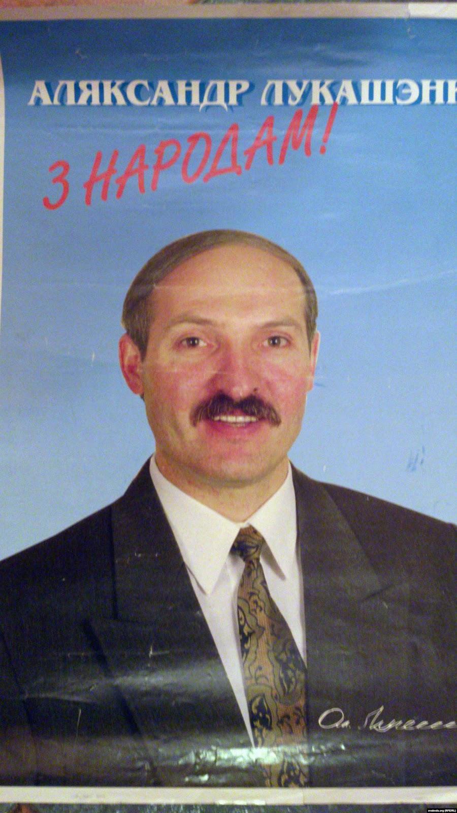 Предвыборный плакат Александра Лукашенко, 1994 год. Фото: svaboda.org