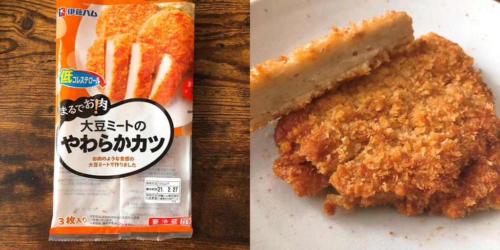 「まるでお肉!大豆ミート」シリーズのやわらかカツ