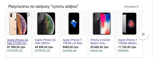 пример объявления google shopping