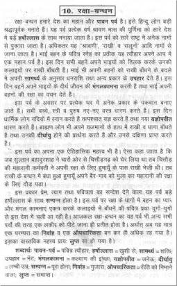 English Sample Essays  How To Write A High School Application Essay also Apa Essay Papers Essay On Raksha Bandhan In Hindi For Class  Mahatma Gandhi Essay In English