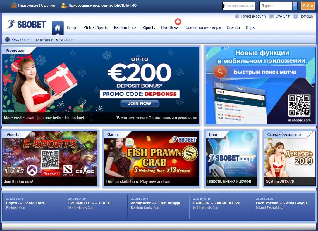 Официальный сайт Sbobet.com