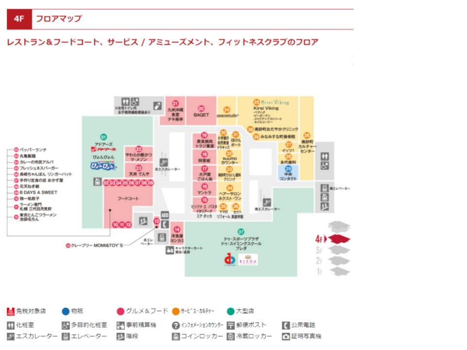 O006.【SUNAMO】4Fフロアガイド170420版.jpg