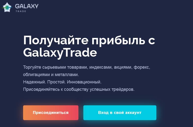 Отзывы о Galaxytrade и обзор условий сотрудничества реальные отзывы