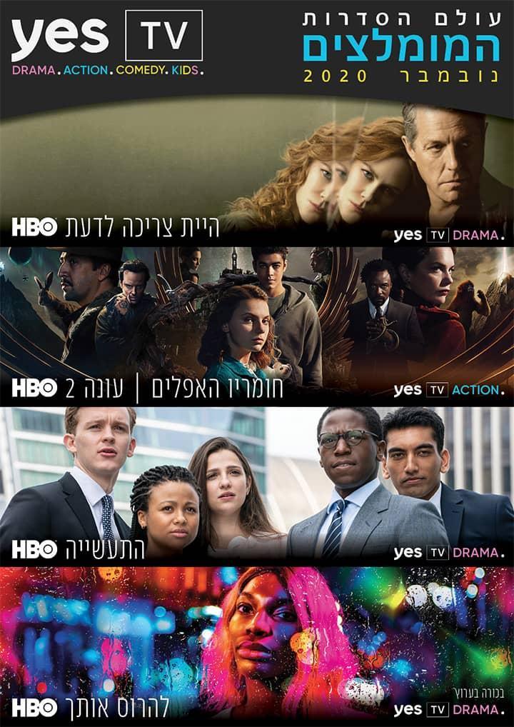 G:\Yes Series Channels\היילייטס\2020\נובמבר\עיצובים מאסף\2020_NOVEMBER_SERIES_page-3.jpg