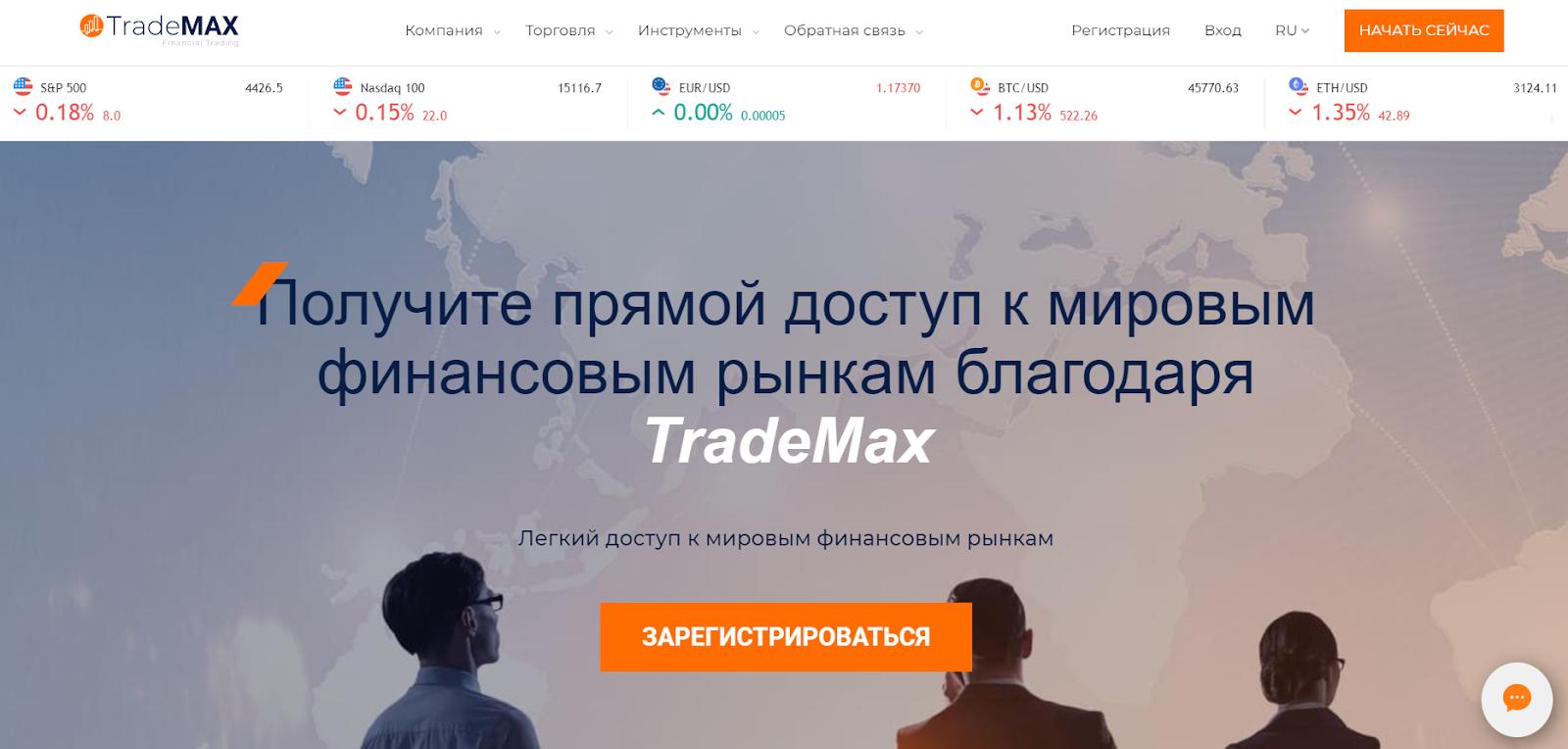 Отзывы о TradeMax: что о брокере думают пользователи? реальные отзывы