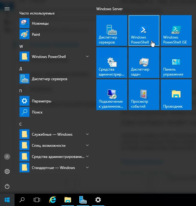 Internet Explorer в Windows Server меню пуск