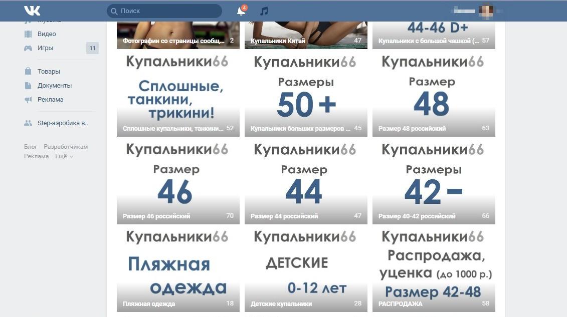 Оформление альбомов Вконтакте