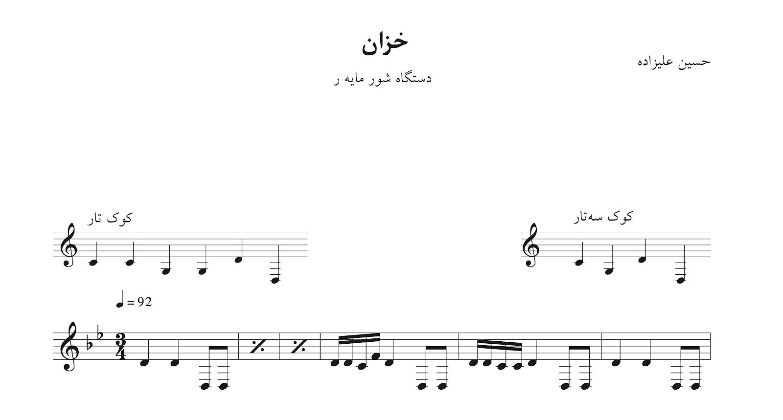 نت و آهنگ خزان (دستگاه شور مایهی ر) حسین علیزاده با حاشیهنویسی نیما فریدونی