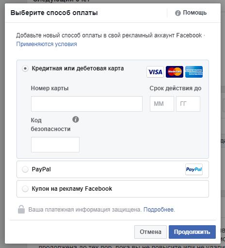 Реклама в Facebook  Как создать и настроить рекламу 5415928d00b