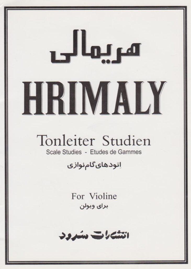 کتاب هریمالی اتودهای گامنوازی برای ویولن انتشارات سرود