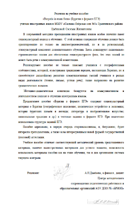 Buryatia in exam format.docx
