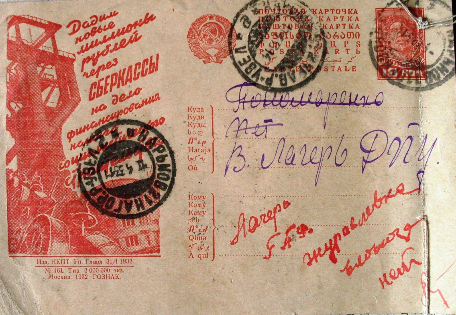 Поштова листівка 1933-го року, надіслана до табору з 2-ї радянської лікарні. На звороті — повідомлення про смерть в'язня
