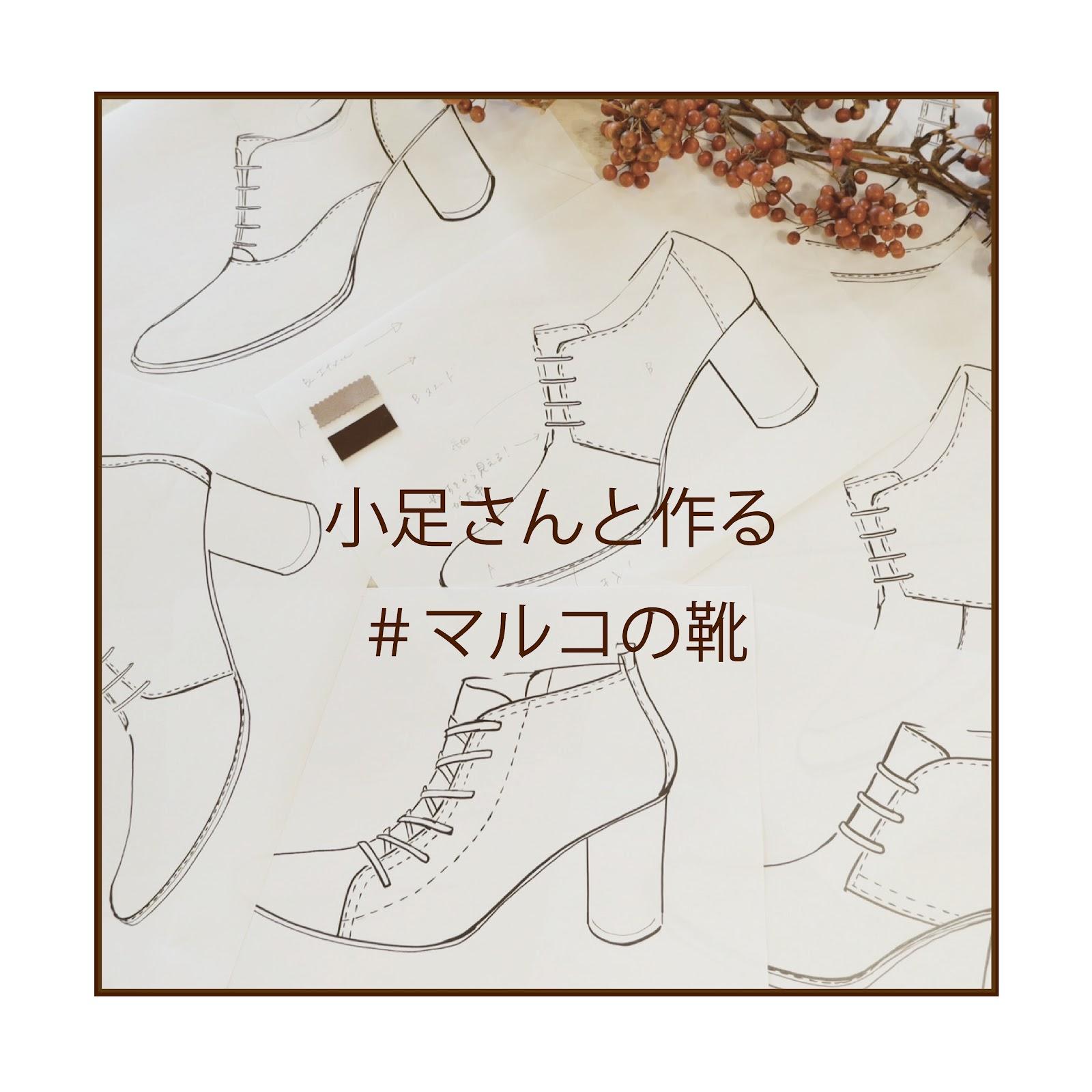 小足さんと作る#マルコの靴 2nd meeting【デザイン編】