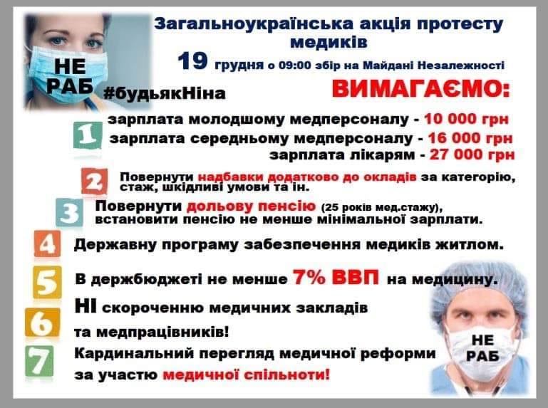 Работа медсестрой в Украине. Зарплата медсестры. Фото: Нина Козловская / Facebook