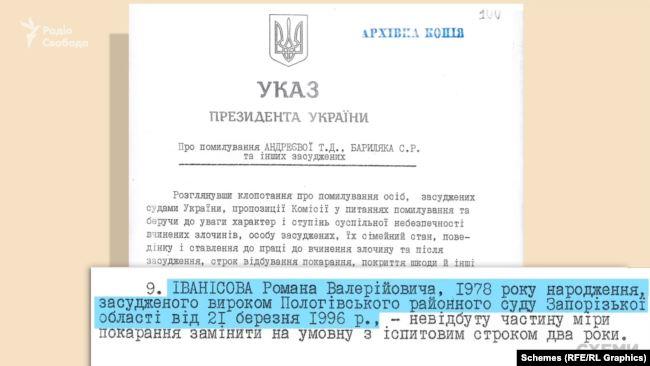 Дев'ятим у списку вказаний Іванісов Роман Валерійович, 1978 року народження
