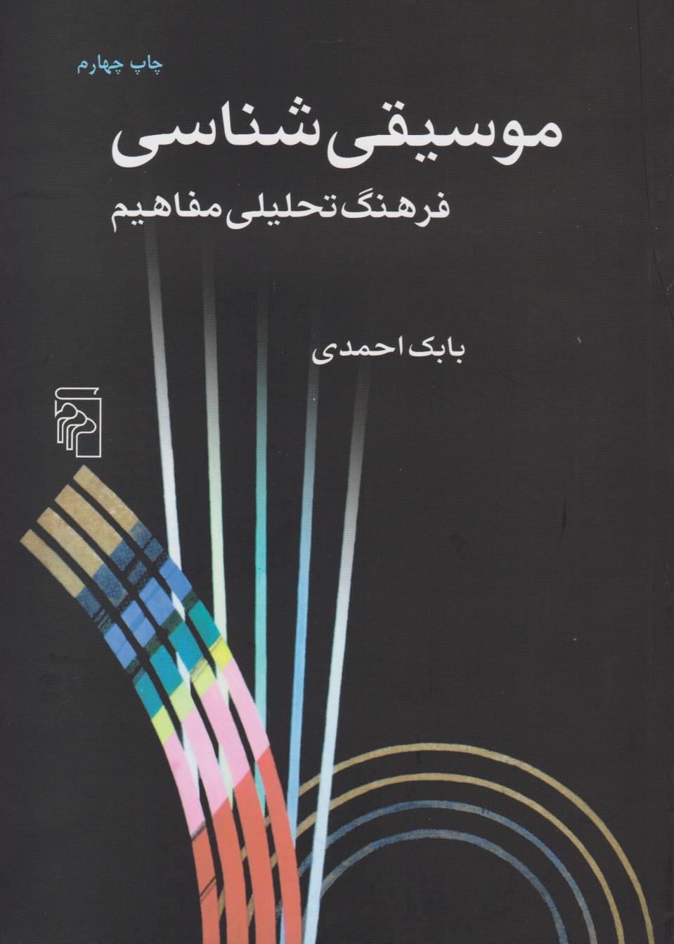 کتاب موسیقی شناسی بابک احمدی انتشارات مرکز