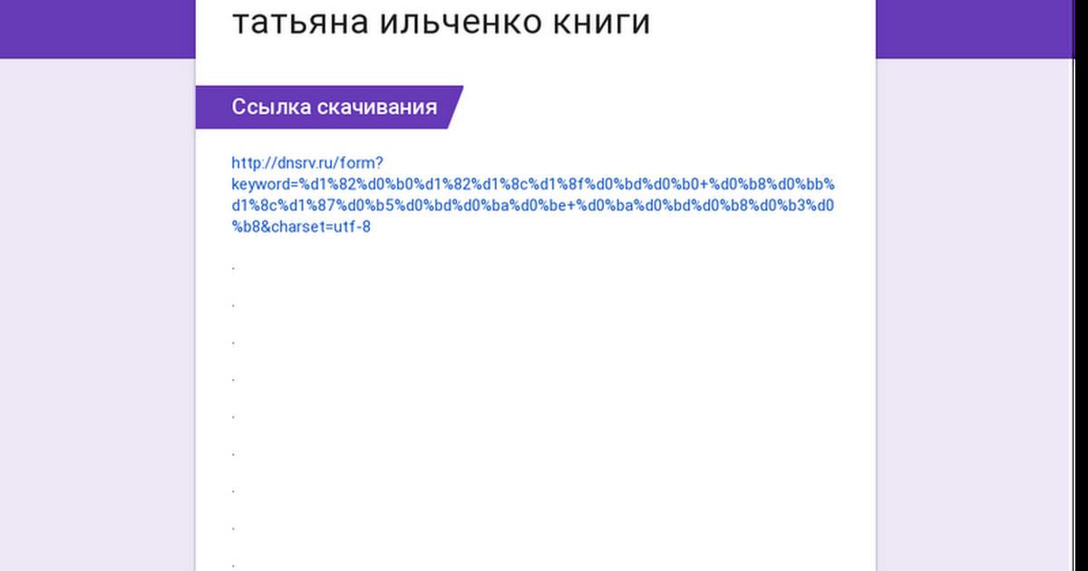 ильченко татьяна намарра