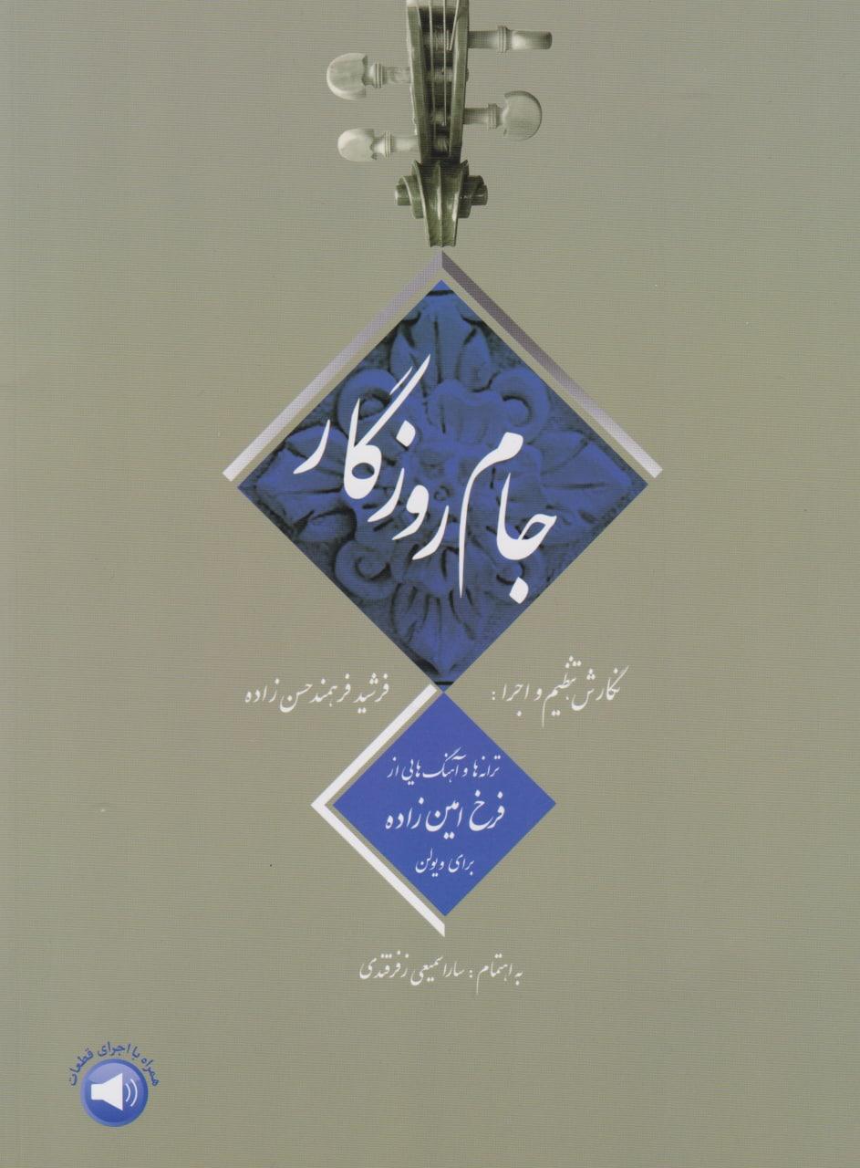 کتاب جام روزگار فرشید فرهمند حسنزاده انتشارات سرود