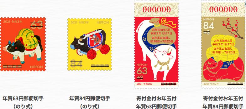 年賀郵便切手2021